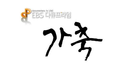 [EBS 제공]