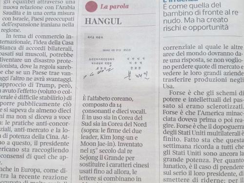 남북정상회담을 계기로 이탈리아 신문에 소개된 '한글'
