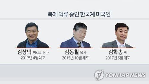 북한에 억류 중인 한국계 미국인 3명