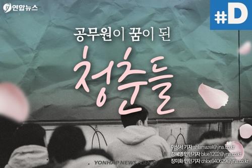 """[디지털스토리] """"한국에서 안정적으로 살려면 공무원 말고 뭐가 있겠어요"""""""