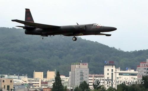 주한미군 U-2 정찰기