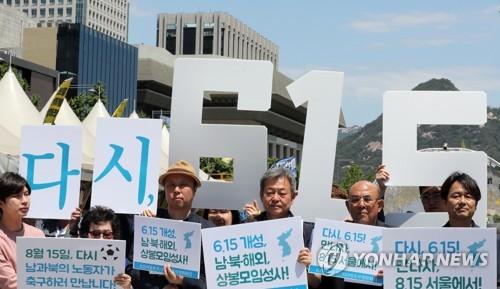 남북 민간교류 확대 촉구하는 6·15남측위