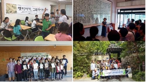 2017년 '도서관 길 위의 인문학'
