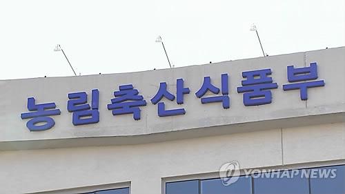 농림축산식품부 [연합뉴스 자료 사진]