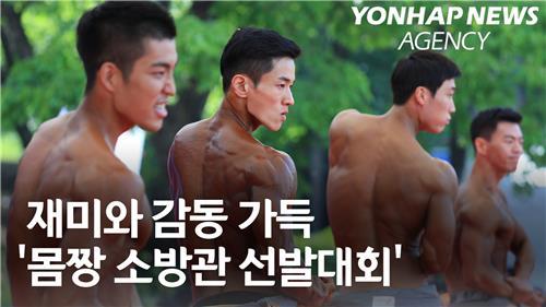 재미와 감동 가득…'몸짱 소방관 선발대회'