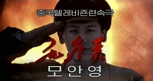 北TV, '혈맹 상징' 中마오쩌둥 아들 드라마 7년만에 재방영