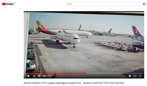 아시아나 여객기, 터키서 활주로 이동 중 다른 항공기에 충돌