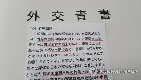 '독도 일본땅' 억지 주장 담은 일본 외교청서