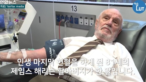 240만 명의 아기를 구한 할아버지의 은퇴식