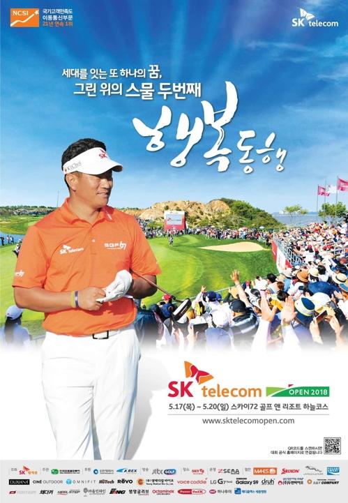 대회 포스터.