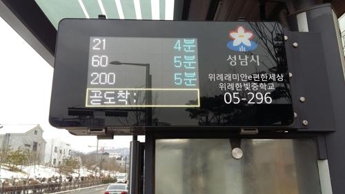 성남시 버스정보안내 단말기