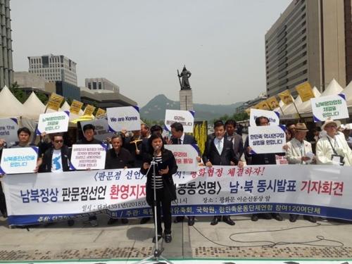 남북 단통협, 판문점선언 지지 공동성명 발표