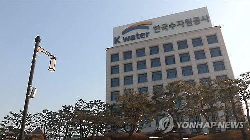 한국수자원공사 전경 [연합뉴스 자료사진]