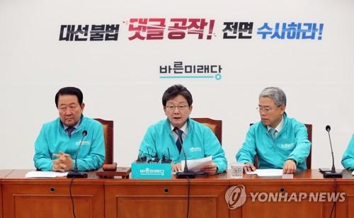 최고위원회의서 발언하는 유승민