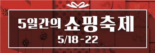 롯데백화점, 황금연휴 맞아 닷새간 할인 행사
