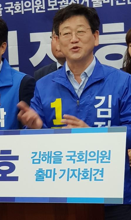 김정호 출마선언