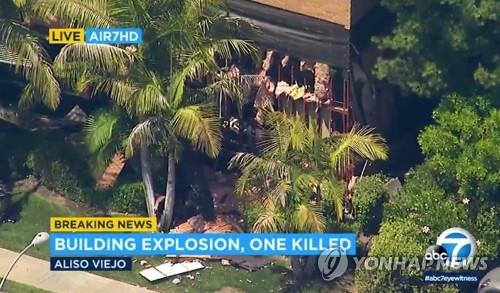 미 캘리포니아 진료소 건물서 폭발