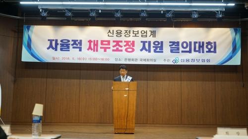 김희태 신용정보협회장 [신용정보협회 제공]