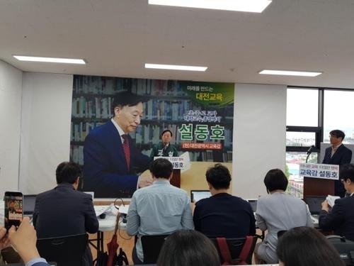 설동호 대전교육감 출마 기자회견