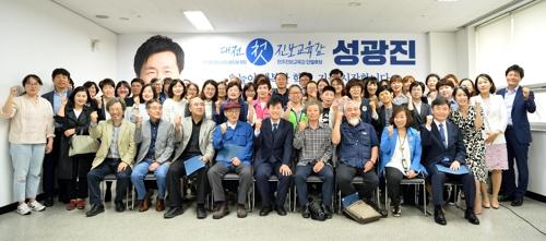 성광진 예비후보 '혁신교육선거대책위원회' 출범