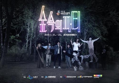 2018 수원연극축제 '숲속의 파티'
