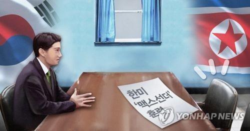 북한, 맥스선더훈련 비난 남북고위급회담 중지 (PG)
