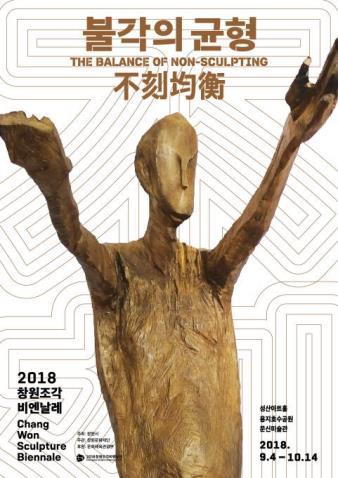 2018창원조각비엔날레 포스터.