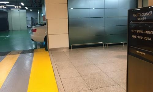 백화점 지하 1층 주차장은 VIP 전용