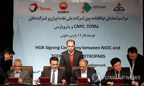 지난해 7월 토탈과 이란 국영석유회사의 투자계약식[EPA=연합뉴스자료사진]