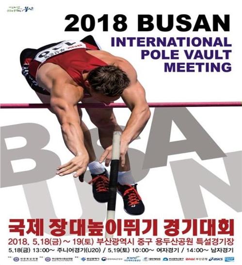 2018 부산국제장대높이뛰기대회
