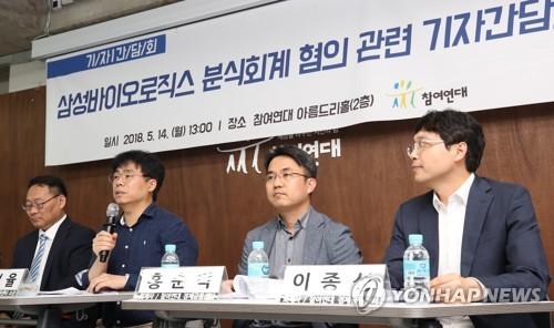 삼성바이오로직스 분식회계 혐의 관련 간담회
