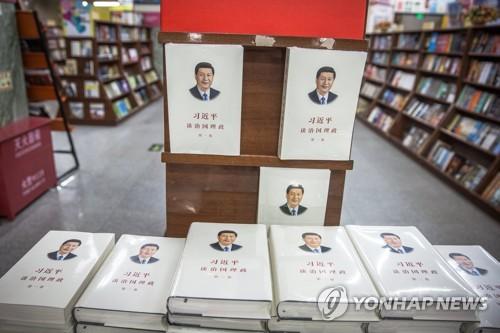 시진핑 책자가 놓인 중국 서점 진열대의 모습 [EPA=연합뉴스]