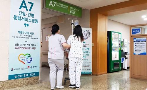 명지병원 간호·간병통합서비스 확대 운영 [명지병원 제공=연합뉴스]