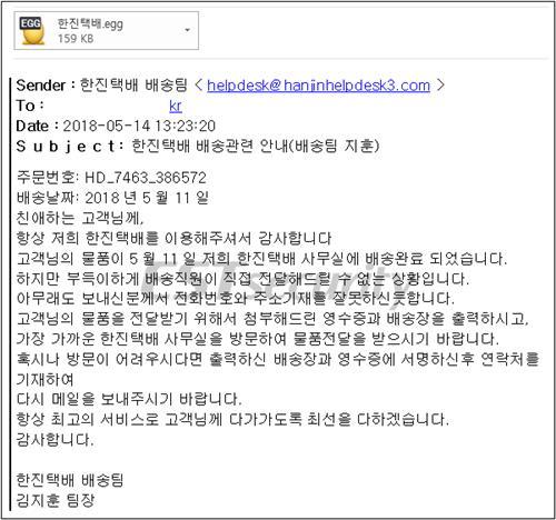 국내 유명 택배회사로 위장한 갠드크랩 랜섬웨어 이메일