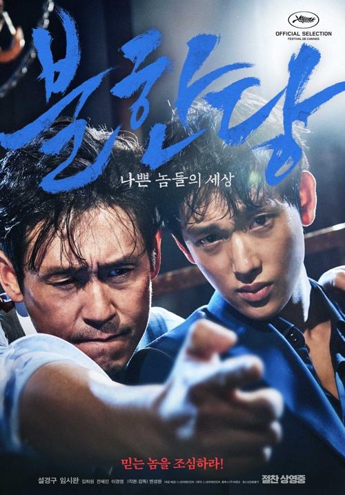 '불한당' 메인 포스터