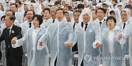 '님을 위한 행진곡' 부르는 여야 지도부