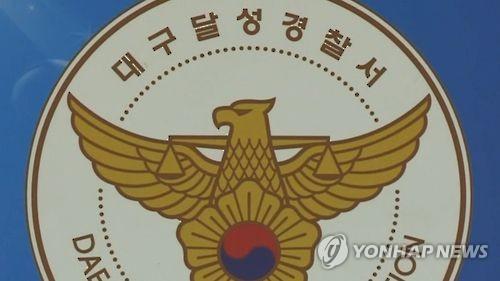 달성경찰서 로고