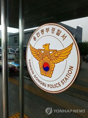 용인동부경찰서 [연합뉴스 자료사진]