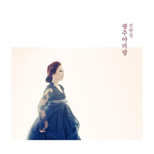 '광주아리랑' 앨범 표지. [한국전통문화예술원 제공=연합뉴스]