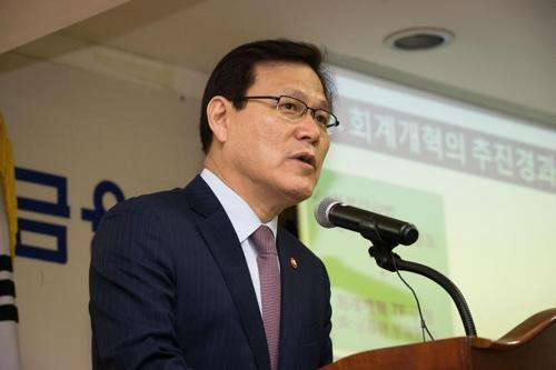 금융위원장, 회계개혁 강연 및 공인회계사회 간담회