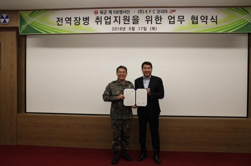 KFC-육군 5사단 '전역장병 취업지원 업무협약식' [KFC 제공=연합뉴스]