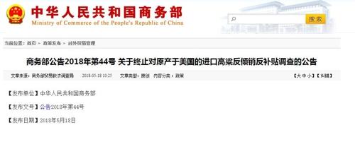 중국 상무부, 미국산 수수 반덤핑 조사 중지 발표