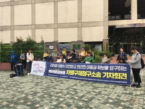 장애인차별금지추진연대, 차별구제 소송 기자회견