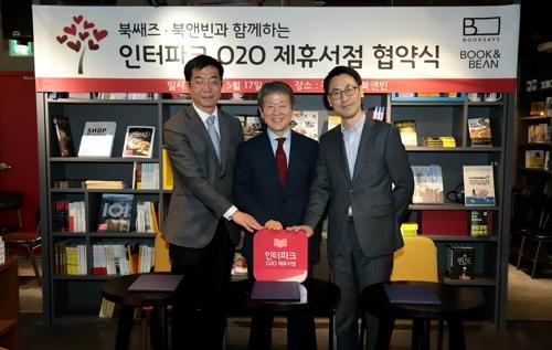 인터파크송인서적, 지역서점 북앤빈·북쌔즈 전략적 제휴 협약