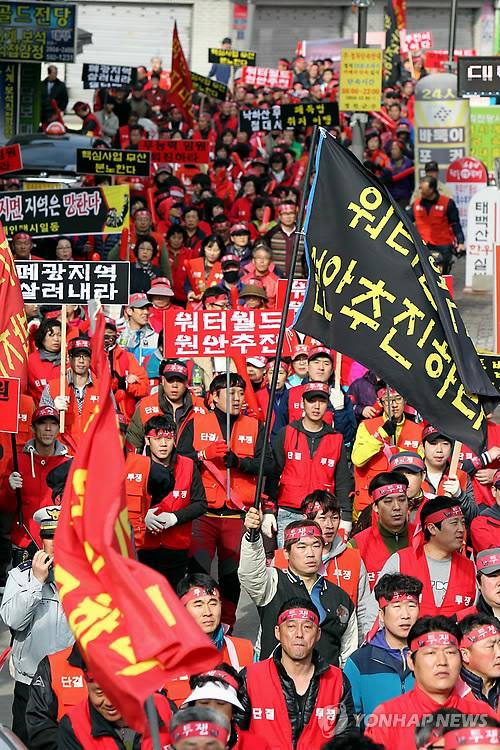 2014년 폐광지 경제회생 결의대회[연합뉴스 자료사진]