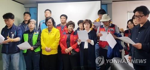 시민대책위가 지난 4일 춘천시에 공동조사를 요구하는 기자회견[연합뉴스 자료사진]
