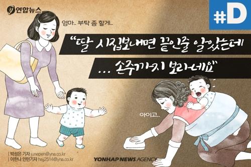 [디지털스토리] 부모, 자식, 손주…끝없는 '뫼비우스의 띠' 황혼육아