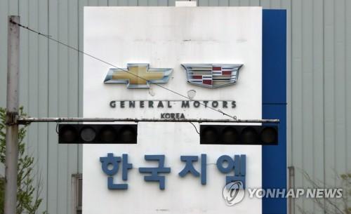 한국GM 군산공장 간판 [연합뉴스 자료사진]