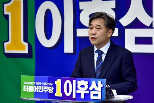 더불어민주당 이후삼 제천·단양지역위원장 [연합뉴스 자료사진]