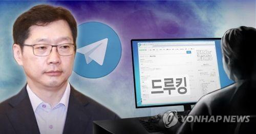 김경수 의원, 드루킹에게 URL 전송 (PG)